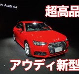 AUDIA4新型は見た目はそのまま中身は大幅進化!新型AUDIA4試乗動画まとめ