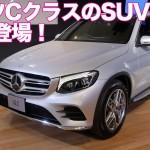 GLCは日本の道にぴったりなメルセデスベストSUV|メルセデスGLC試乗動画まとめ