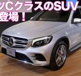 GLCは日本の道にぴったりなメルセデスベストSUV メルセデスGLC試乗動画まとめ