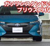 新型プリウスプラグインハイブリッドの燃費はトヨタ最高!?プリウスプラグインハイブリッド試乗動画まとめ