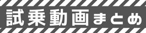 YOUTUBE試乗動画まとめ